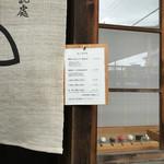 萬御菓子誂處 樫舎 - 入り口の横にあるメニュー