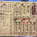 麺屋あごすけ - メニュー