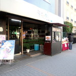 雪花の郷 - 中国茶専門店、雪花の郷。
