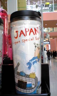スターバックスコーヒー 関西国際空港エアサイド店