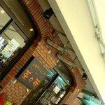 上海ダイニング茶々苑 - 店内への入り口