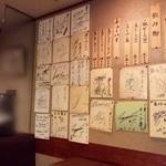 鹿の子 - メニューとサイン色紙