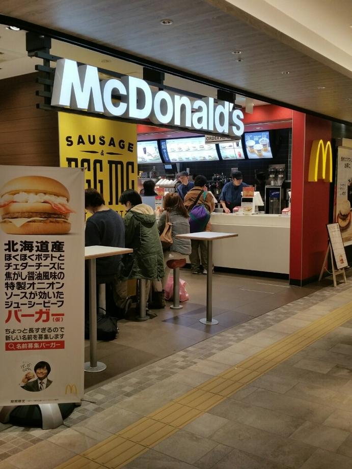 マクドナルド JR名古屋駅店