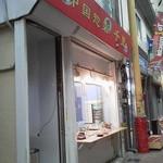 中華惣菜千里 - 外観