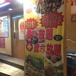 47501620 - ここの食べ放題と飲み放題すげ〜な!