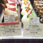 タダシ ヤナギ - 店頭のガラスケース