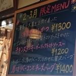 にっぽんの洋食 江戸一 - 2016/02/05 11:40訪問 2、3月限定メニュー