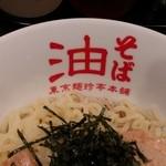 東京麺珍亭本舗 - 油そば(並)