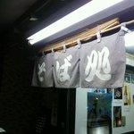 47510513 - 店の暖簾