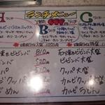 Meigetsukan - ランチメニュー