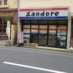 サンドーレ - 店前♪