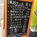和牛焼肉 漢江 - 店頭のランチメニュー