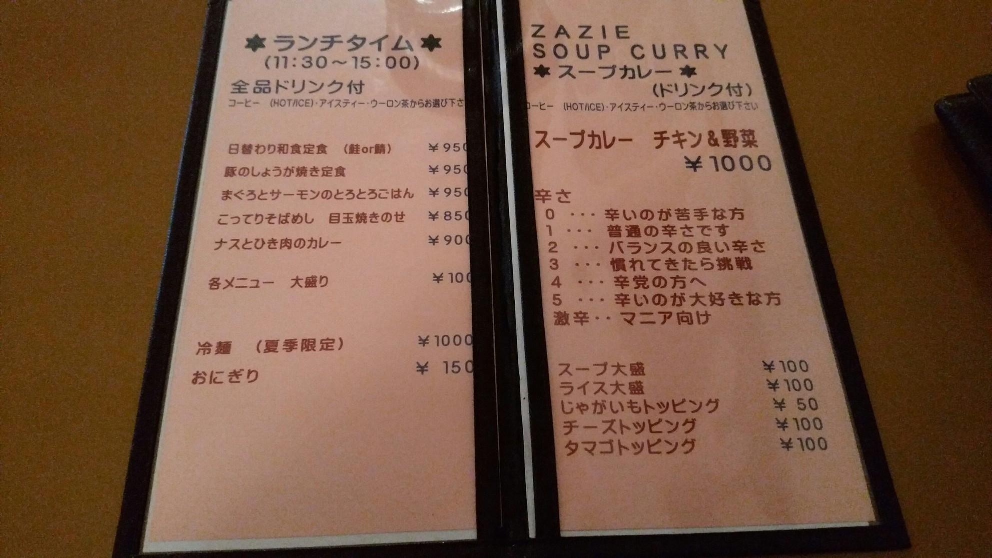 カフェ・レストラン ザジ