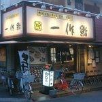 一作鮨 - お店