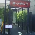 47525492 - 外観(入口)