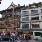 祇園饅頭 - (2015/12月)隣は南座