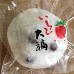 あわ家惣兵衛 - いちご大福 170円