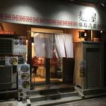 麺屋 廣島弐番 - 麺屋 廣島弐番(広島県広島市中区本川町)外観