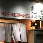 麺屋 廣島弐番 - 麺屋 廣島弐番(広島県広島市中区本川町)暖簾と看板