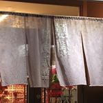 麺屋 廣島弐番 - 麺屋 廣島弐番(広島県広島市中区本川町)暖簾