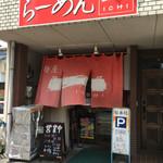 47530199 - 麺屋 一(広島県広島市西区楠木町)外観