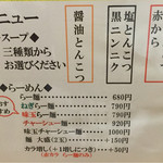 47530226 - 麺屋 一(広島県広島市西区楠木町)メニュー