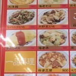 中華タカノ - オムライスは700円