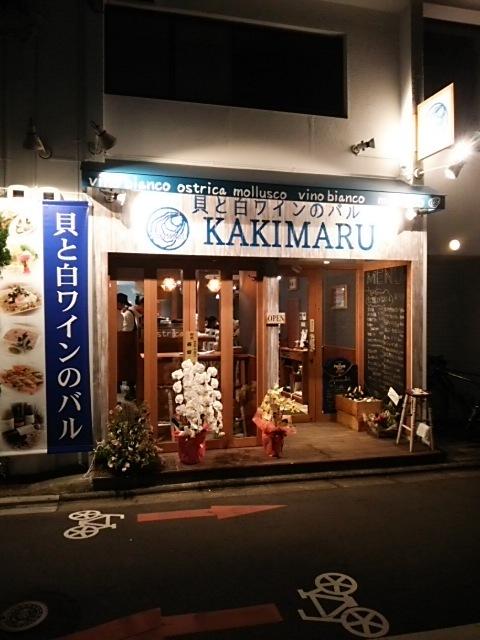 貝と白ワインのバル カキマル 綾小路店