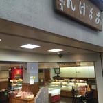 あまげん - JR川之江駅西アーケード内南側