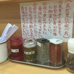 濃厚担々麺はなび - 卓上には何時もの『昆布酢』もありますが『花椒』が置いてあるのがいい!
