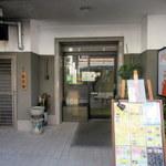 平わ - お店入口