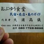47538845 - おぷゆう食堂
