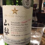 グラン ポレール ワインバー トーキョー - 山梨のワイン