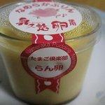 らん卵 - プリン170円