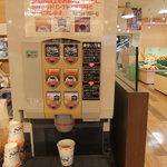4755512 - テイクアウトオンリーなのにコーヒーサービス