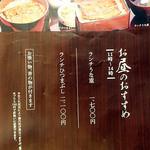 akasakafukinuki - お昼のおすすめメニュー