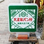 47551318 - お店の看板!!\(^o^)/