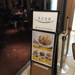 東京炒飯 プロデュースドゥ バイ 赤坂璃宮 - 入口看板