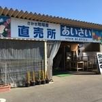 さかき地場産直売所 あいさい亭 - 外観