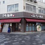 麺屋 七福神 堀川御池店 -