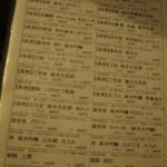日本酒スローフード とやま方舟 - 今月のおすすめ 富山のお酒