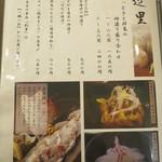 日本酒スローフード とやま方舟 - 造里