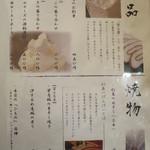 日本酒スローフード とやま方舟 - 逸品 焼物