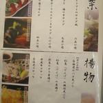 日本酒スローフード とやま方舟 - 野菜 揚物
