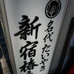 新宿椿庵 - 看板