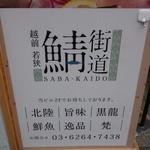 越前若狭 鯖街道 - ☆1階の看板は目立ちます(^○^)☆