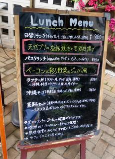 沖縄創作ダイニング 菜美ら -
