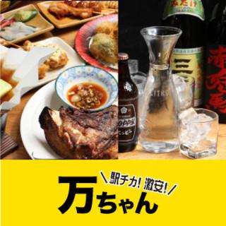 神田の昼飲みも万ちゃん♪