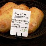 松川パン商店 - チャバタ