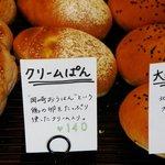 松川パン商店 - クリームパン(店長のとくにお勧めパン)